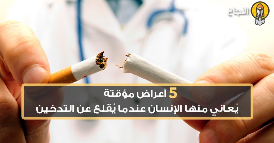 Pin On التوقف عن التدخين