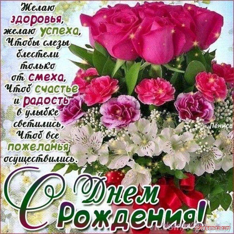 pozdravleniya-s-dnem-rozhdeniya-otkritki-krasivie foto 8