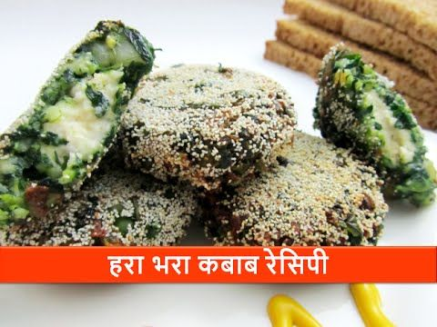 Veg hara bhara kabab in hindiindian starters recipeseasy hara veg hara bhara kabab in hindiindian starters recipeseasy hara bhara kabab at forumfinder Images