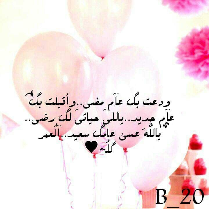 Pin By Youo Sherif On Birthday Birthday Quotes Event Quotes Happy Birthday Me