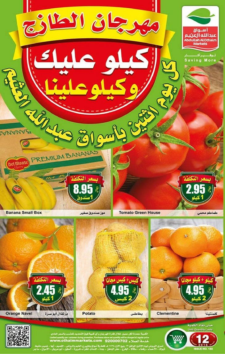 Pin By Yousra El Qady On Places To Visit Peach Banana Red Pomegranate Red Tomato