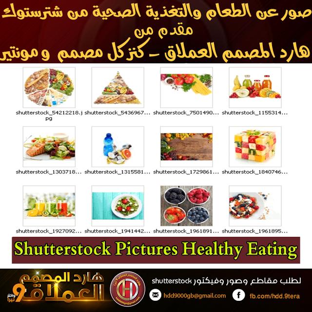صور عن الطعام والتغذية الصحية من شترستوك Shutterstock Shutterstock Pictures Healthy Eating 19 صورة عالية الدقة عن الطعام الصحي وال Healthy Eating Eat Healthy