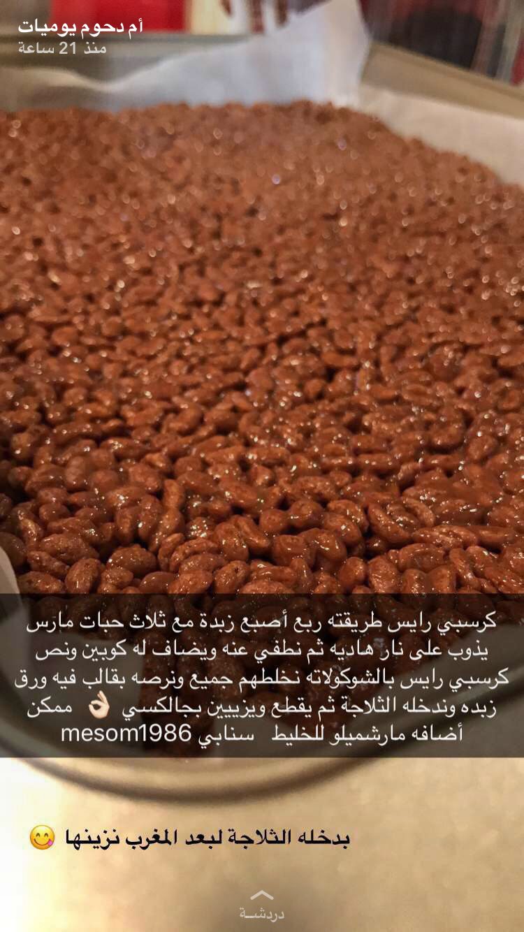 Pin By Albatool On حلا Sweet Meat Sweets Recipes Food Receipes