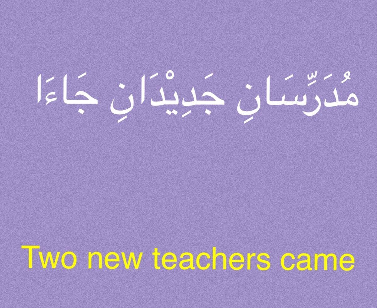 Pin By Faten Mohammed Joudah On Learning Arabic Arabic Language Learn Arabic Language Arabic Sentences