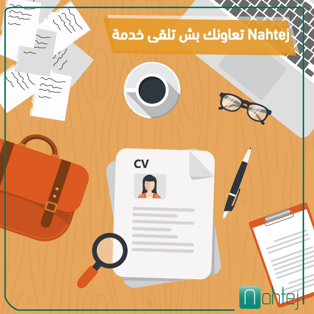 Pin By Nahtej On Nahtej Vous Facilite La Vie Job Application Form Printable Job Applications Job Application