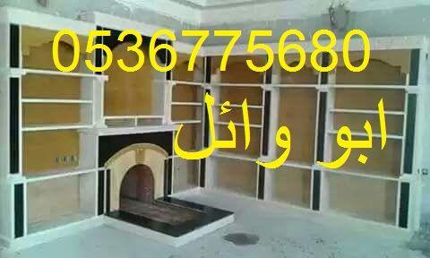 صور مشبات 0536775680 4614885c2251be77fec567ecd52a7190