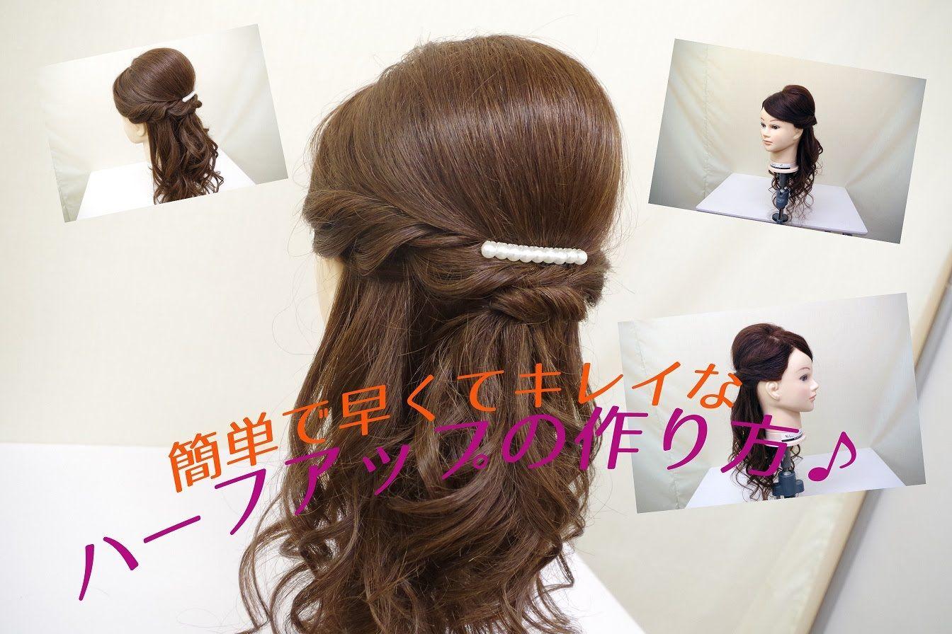 お出かけ簡単ハーフアップアレンジ 卒業式向け Zenのhow To ヘアセット32 ハーフアップ 簡単 卒業式 髪型 ハーフアップ ヘアセット 結婚式