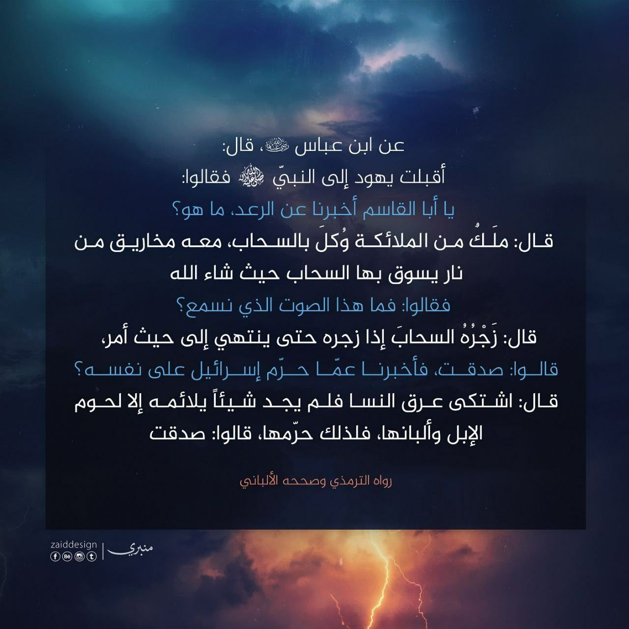 Pin By Ghada Moustafa On Islamic In 2020 Islamic Design Islam Social Media