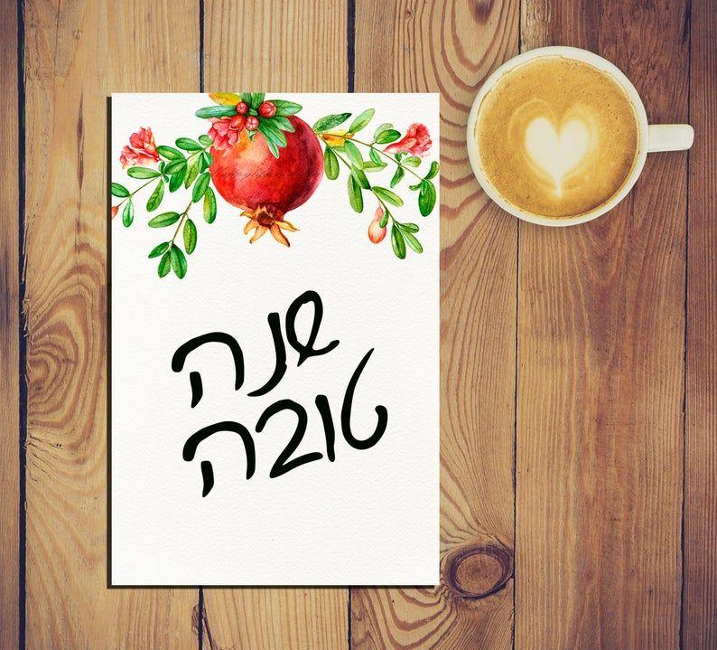 Hebrew Rosh Hashanah card, Hebrew Shana Tova, Happy new