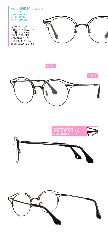 3f9445a345 CE4132-1 ROBESPIERRE  eyewear  frame  fashion  copenax  코페낙스 ...
