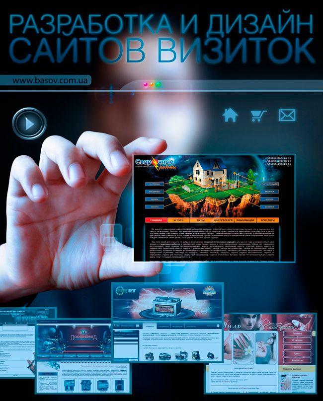 фото создание сайта визитки инструкции удобный форумам