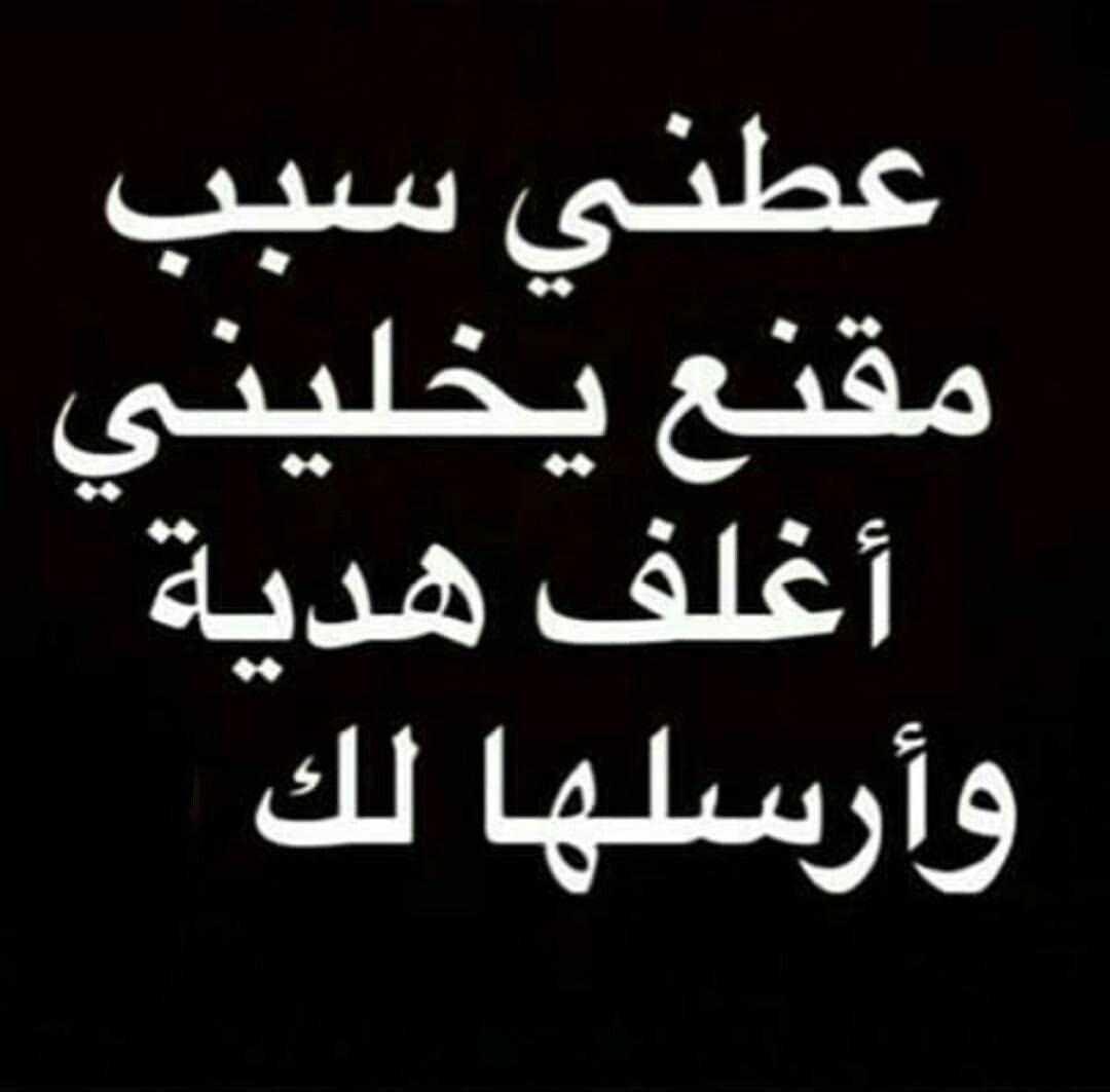 Pin By Okok On نكات Funny Study Quotes Funny Quotes Love Smile Quotes