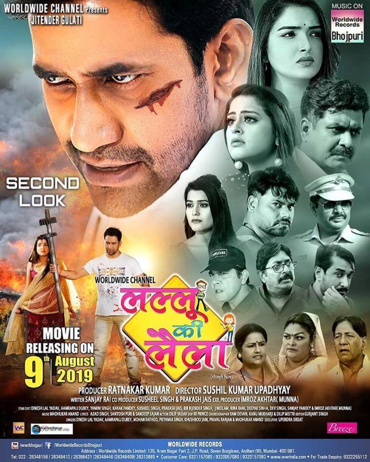 Lallu Ki Laila Bhojpuri Movie New Poster Feat Dinesh Lal Yadav 'Nirahua',  Amrapali Dubey, Kajal Rag… in 2020   Full movies download, Download movies,  Movies to watch online