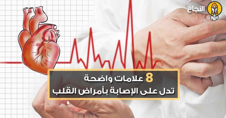8 علامات واضحة تدل على الإصابة بأمراض القلب Okay Gesture