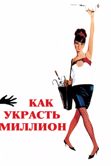 Как украсть миллион (1966) — How to Steal a Million ...