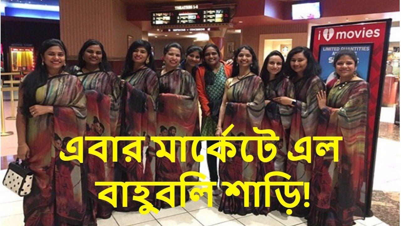 Image result for বাহুবলি শাড়ি