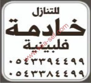 للتنازل خادمة فلبينية Math Arabic Calligraphy Calligraphy