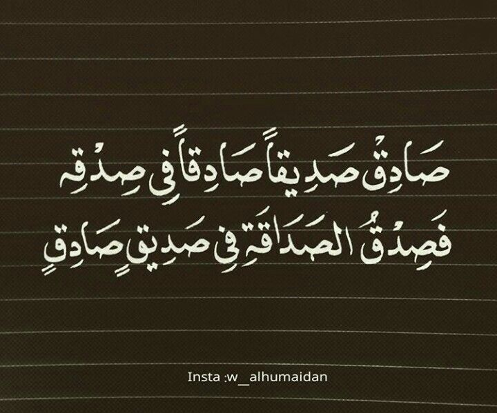 Pin By Aya Mamdoh On Arabic Quotes Quran Quotes Short Quotes Personal Quotes