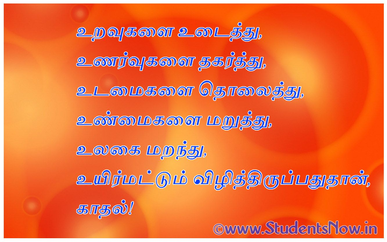 Most Beautiful Love Quotes In Tamil Gsh41j4ed In Love Quotes