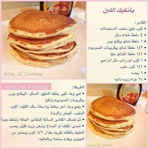 Pin By Tahani Al Sheikh Moh D On طبخ Cooking Joy Arabic Sweets Recipes Sweets Recipes
