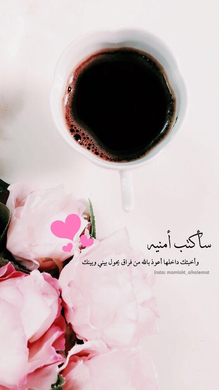 Pin By Kim Rora On القهوه Love Words Love Photos My Coffee