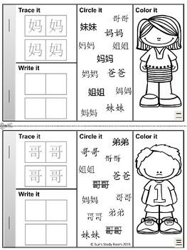 my little book of family chinese family book chinese learn chinese chinese lessons. Black Bedroom Furniture Sets. Home Design Ideas