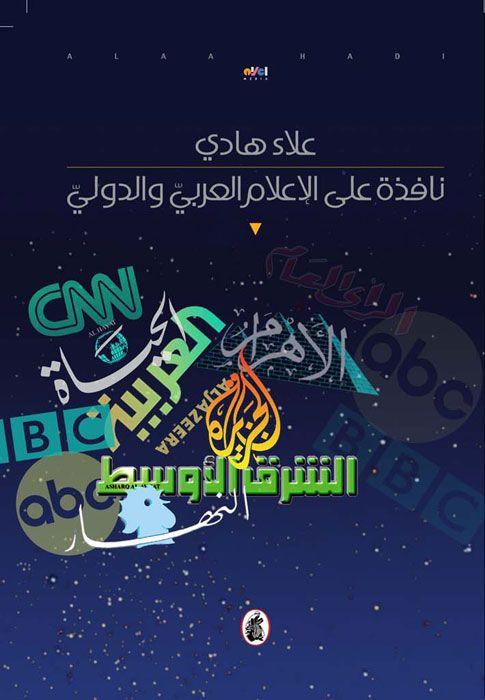 نافذة على الاعلام العربي والدولي Movie Posters Books Poster