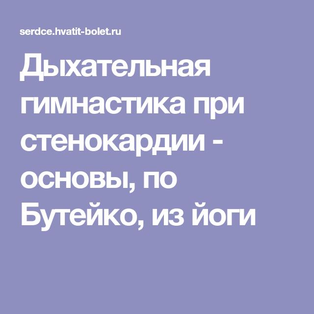 Дыхательная гимнастика при стенокардии - основы, по Бутейко, из ...