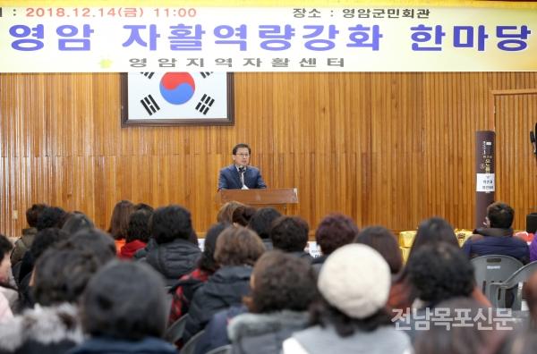영암지역자활센터 자활역량강화 한마당 개최 개회식
