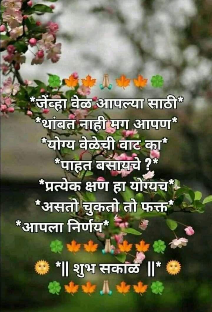 Good Morning Life Quotes In Marathi