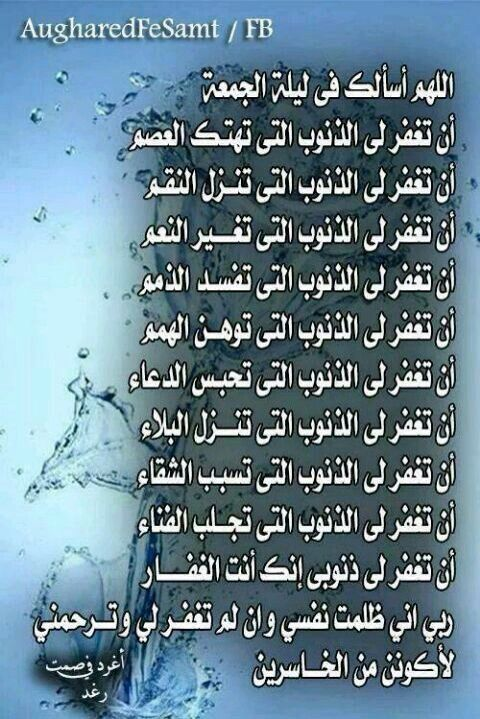 ربي أسألك في ليلة الجمعه Islamic Quotes Quotes Holy Quran