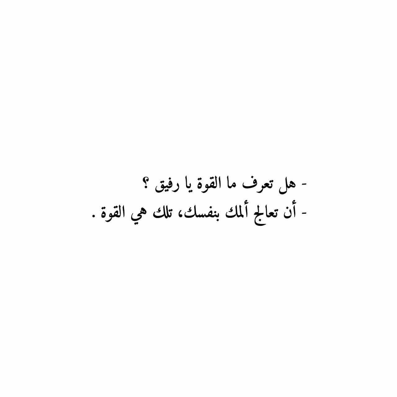 Quotes In Arabic Pinhuda Mubarak On Arabic Quotes  Pinterest  Arabic Quotes