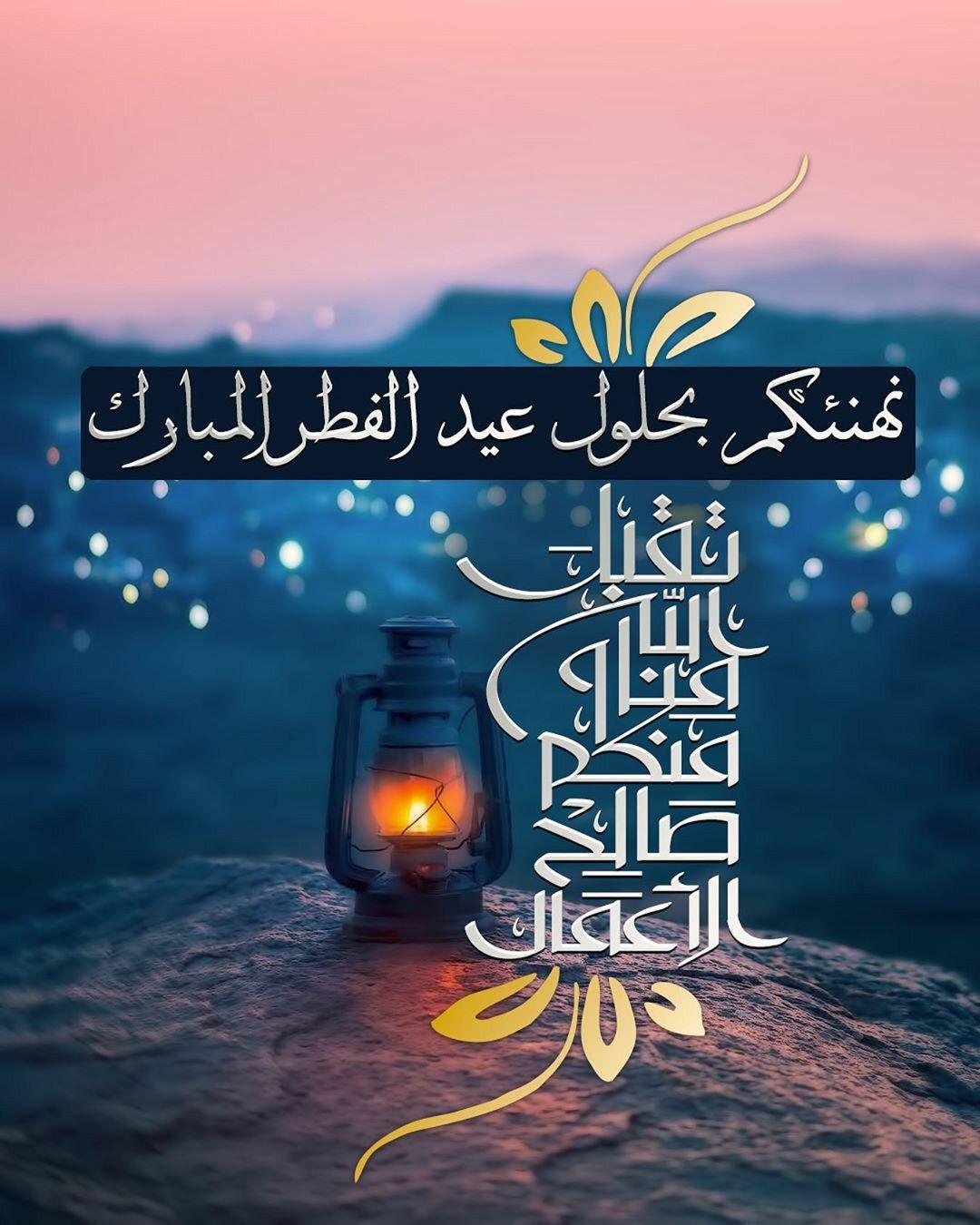 Pin By Moses Moudy On تهاني العيد الفطر المبارك لعام ١٤٤٠ Instagram Oil Painting Ramadan