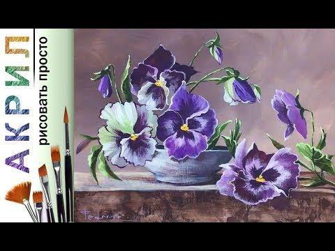 «Анютины глазки» как нарисовать цветы 🎨АКРИЛ! Мастер-класс ...