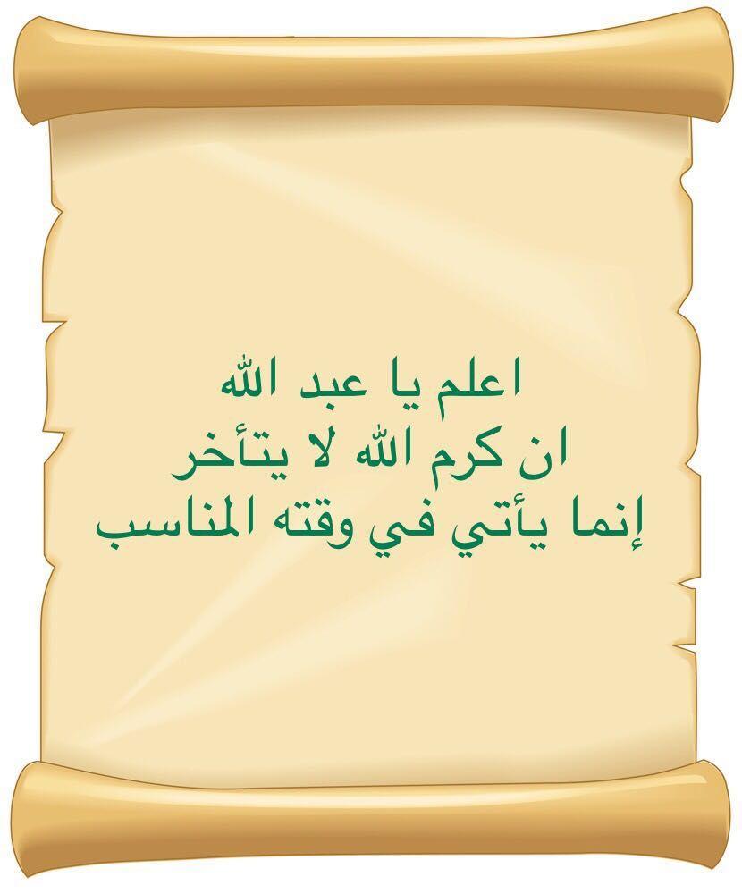 صندوق الخير On Twitter Words Allah Arabic Calligraphy
