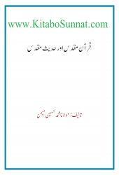 Mantiq lectures urdu