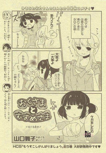 source imgur com 舞子 表紙 山口
