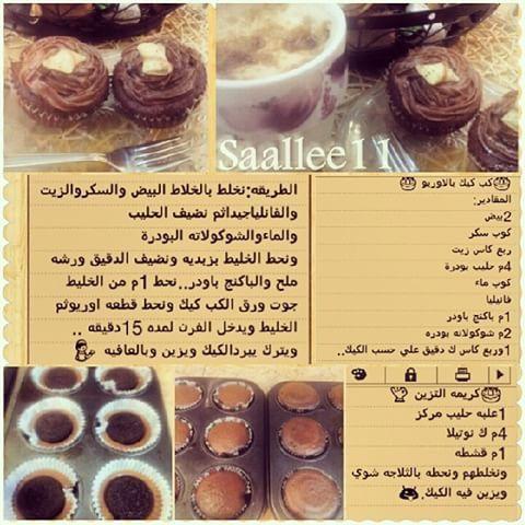 كب كيك بالاوريو Food Breakfast Muffin