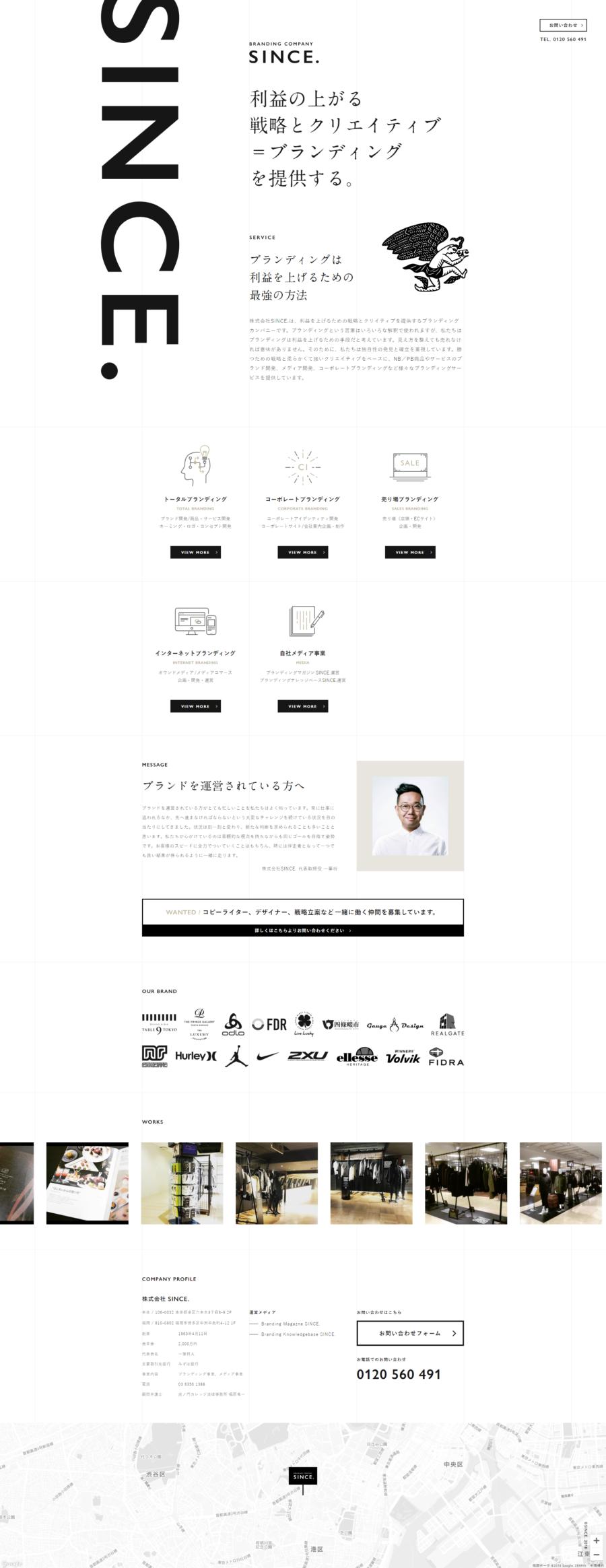 ブランディングカンパニー Since パンフレット デザイン Lp デザイン ウェブデザイン
