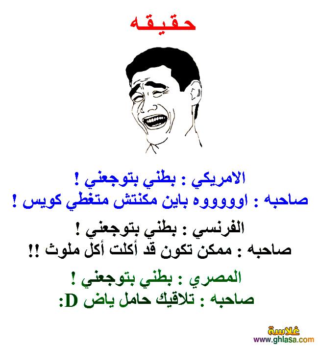 تضحك فكاهية مصرية تموت الضحك مضحكه 3dlat Com 1401970902 Memes Jokes Poster