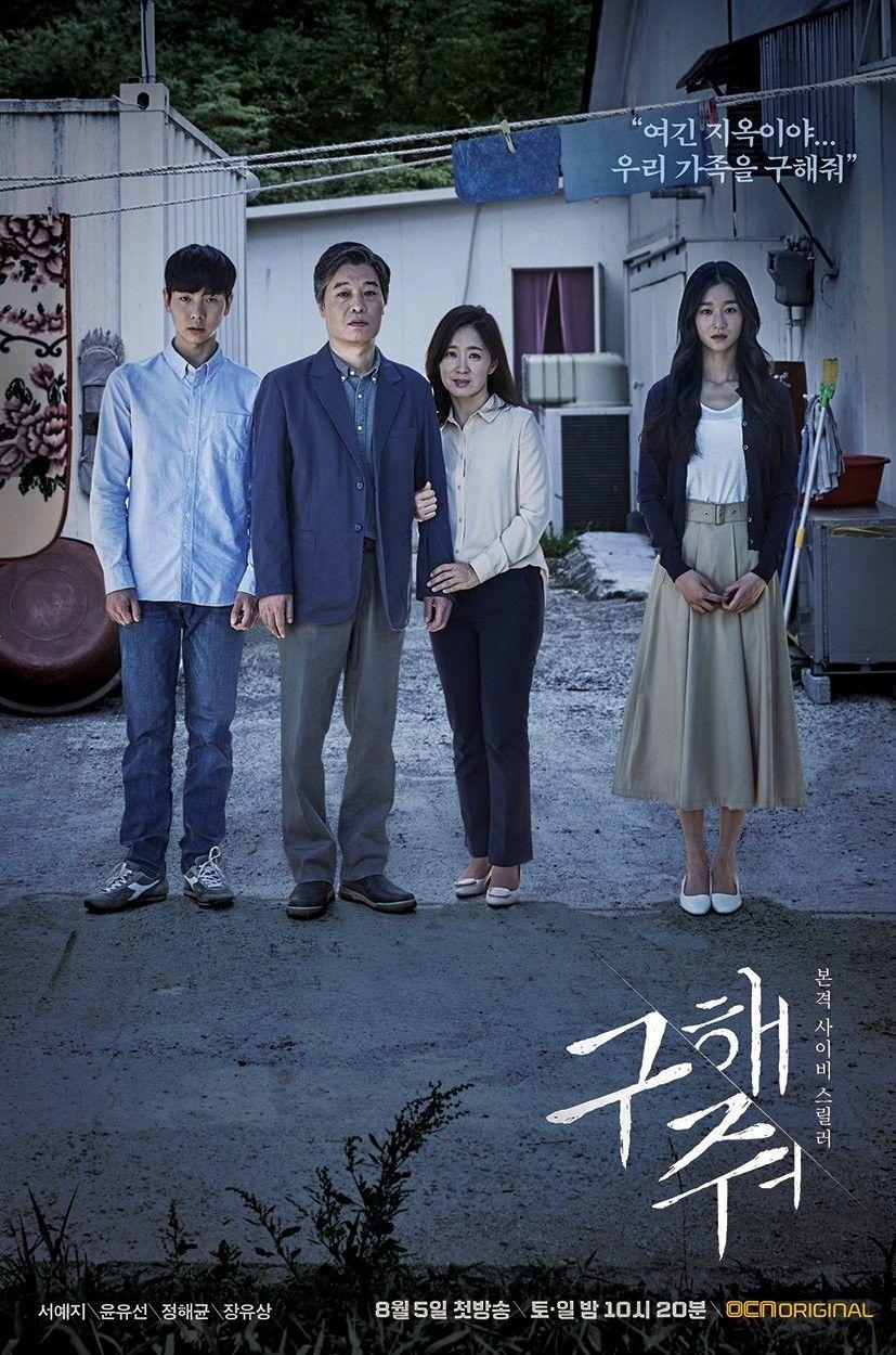 Save Me Jang Yoo Sang Jung Hae Kyun Yun Yoo Sun Seo Ye Ji Korean Drama Tv Korean Drama Best Korean Drama