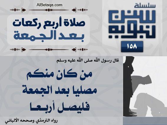 سنن نبوية Hadeeth Salaah Islamic Quotes
