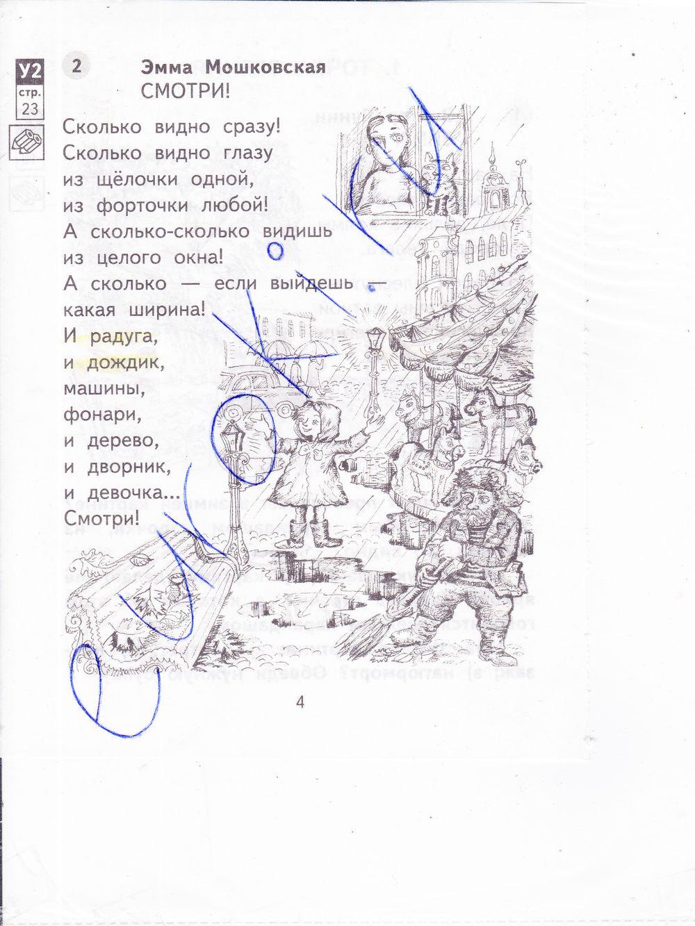 Онлайн решебник по обществознанию кравченко за 9 класс