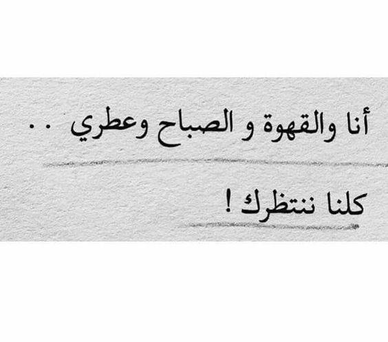 صور صباح ومساء أجمل صور صباح الخير ومساء الخير 2019 بفبوف One Word Quotes Good Day Quotes Wise Words Quotes