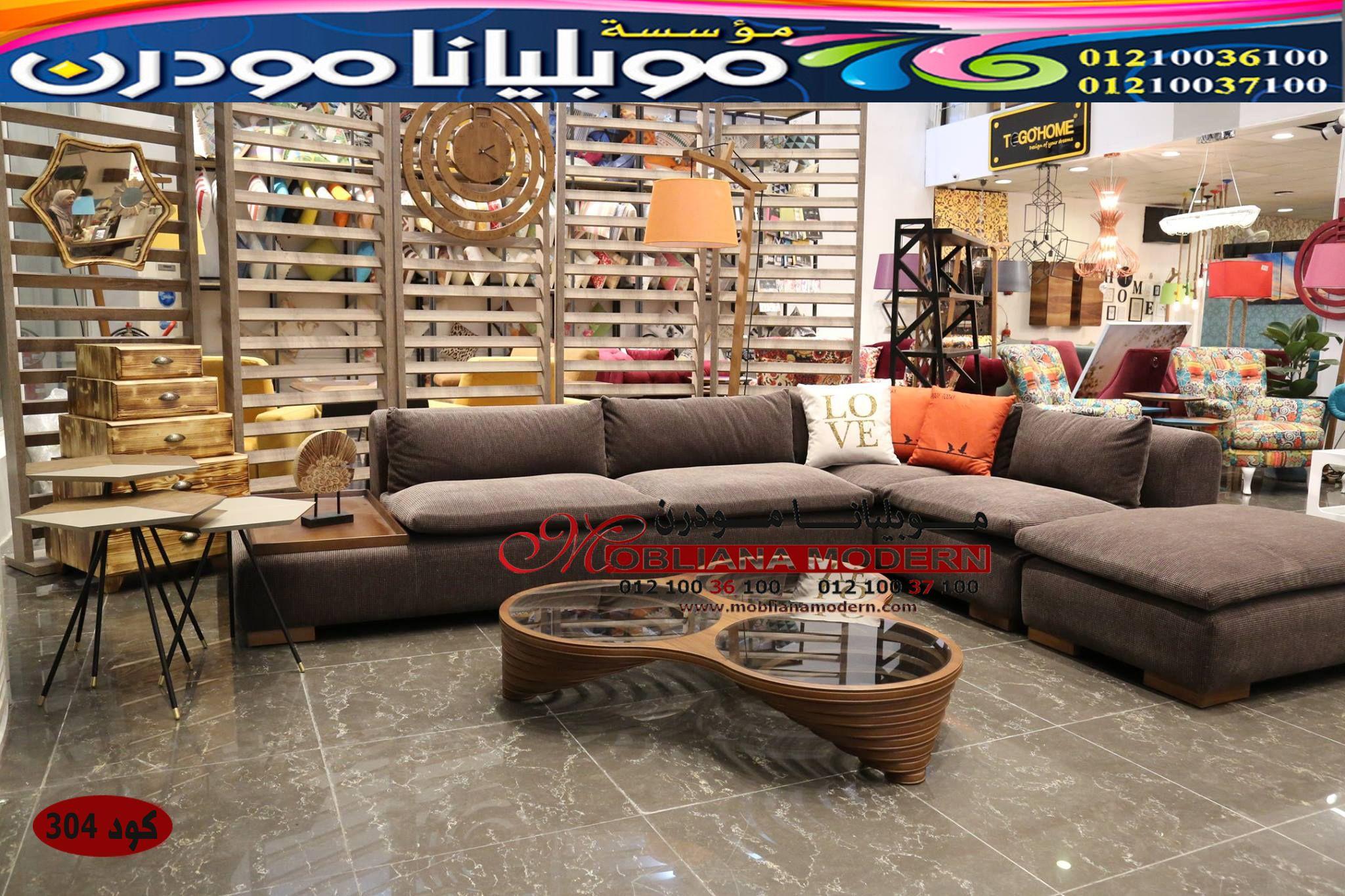 احدث صور الركنات سامح العوضي للاثاث المودرن Sectional Couch Decor Home Decor