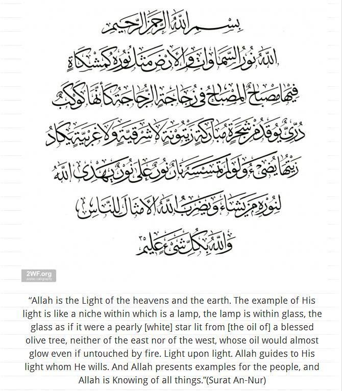 Subhan'Allah....what an amazing Ayah from Surah Nur. #Juz18 #Beautiful #TearinUp :')