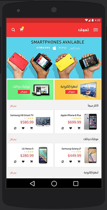 افضل شركة برمجة و تصميم تطبيقات الجوال فى الخليج العربى شركة متخصصة فى برمجة و تصميم تطبيقات الجوال للاندرويد و والاي App Design Mobile App Mobile App Design