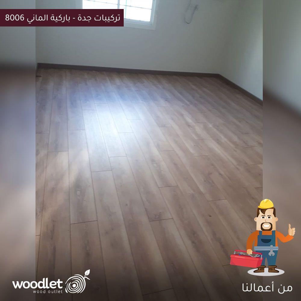 من أعمالنا في جدة باركيه الماني In 2021 Flooring Wood Tile Floor