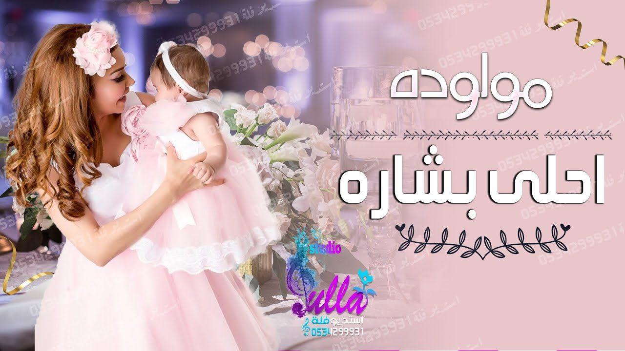 زفة مولوده احلى بشاره اغاني مواليد 2020 مجاتيه بدون حقوق Flower Girl Dresses Flower Girl Wedding Dresses