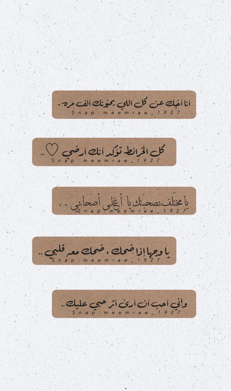Pin By Alone On اقتباسات هيدرات ميم Iphone Wallpaper Quotes Love Love Smile Quotes Love Quotes Wallpaper